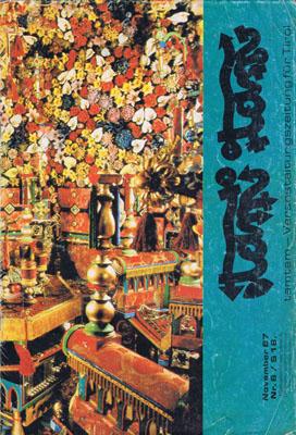 Tam Tam Nr. 6 - November 1987